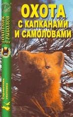 Охота с капканами и самоловами Носкова Рученькина купить книгу: цена в интернет-магазине Чакона